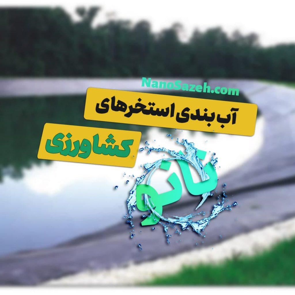 آب بندی استخر کشاورزی