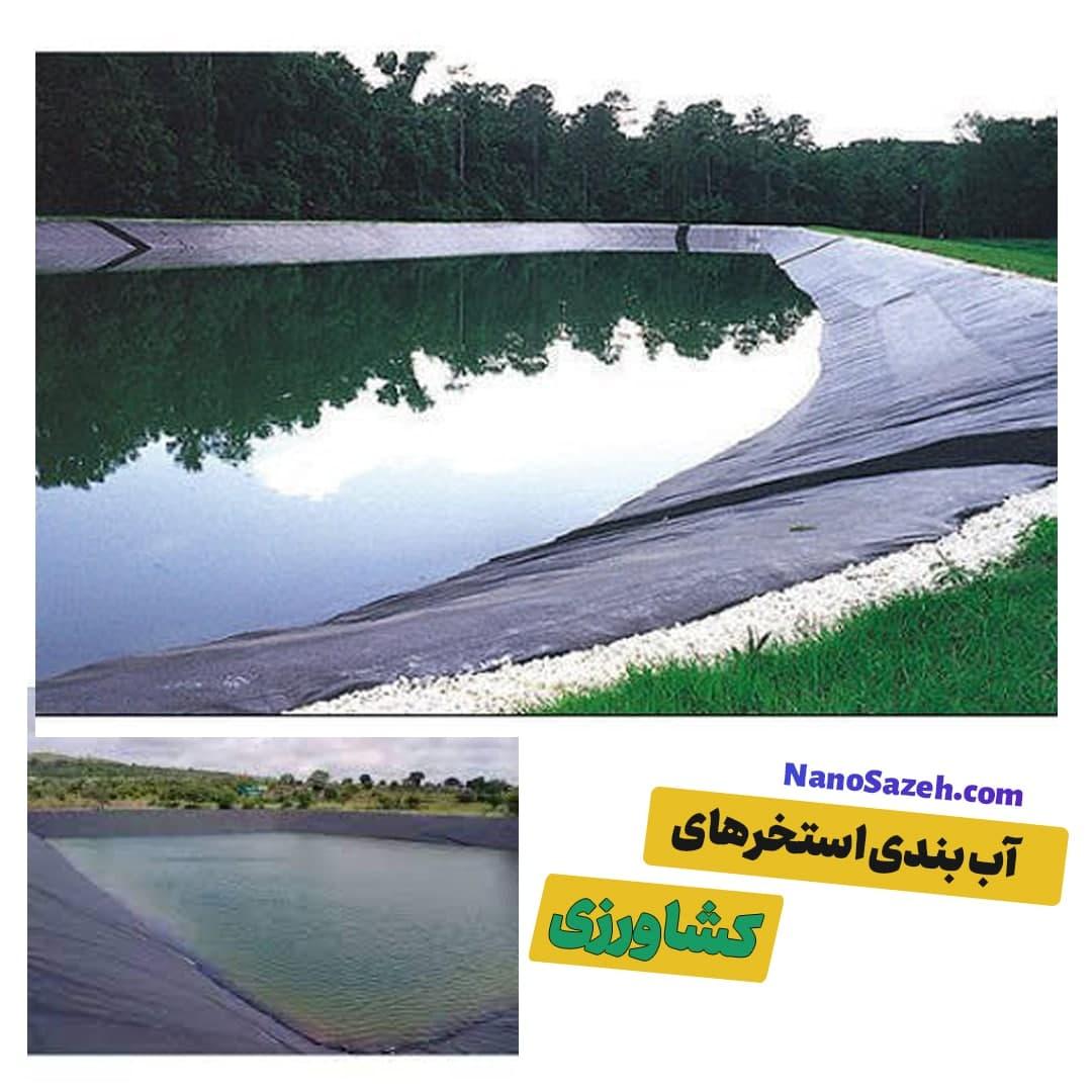 آب بندی انواع استخر کشاورزی