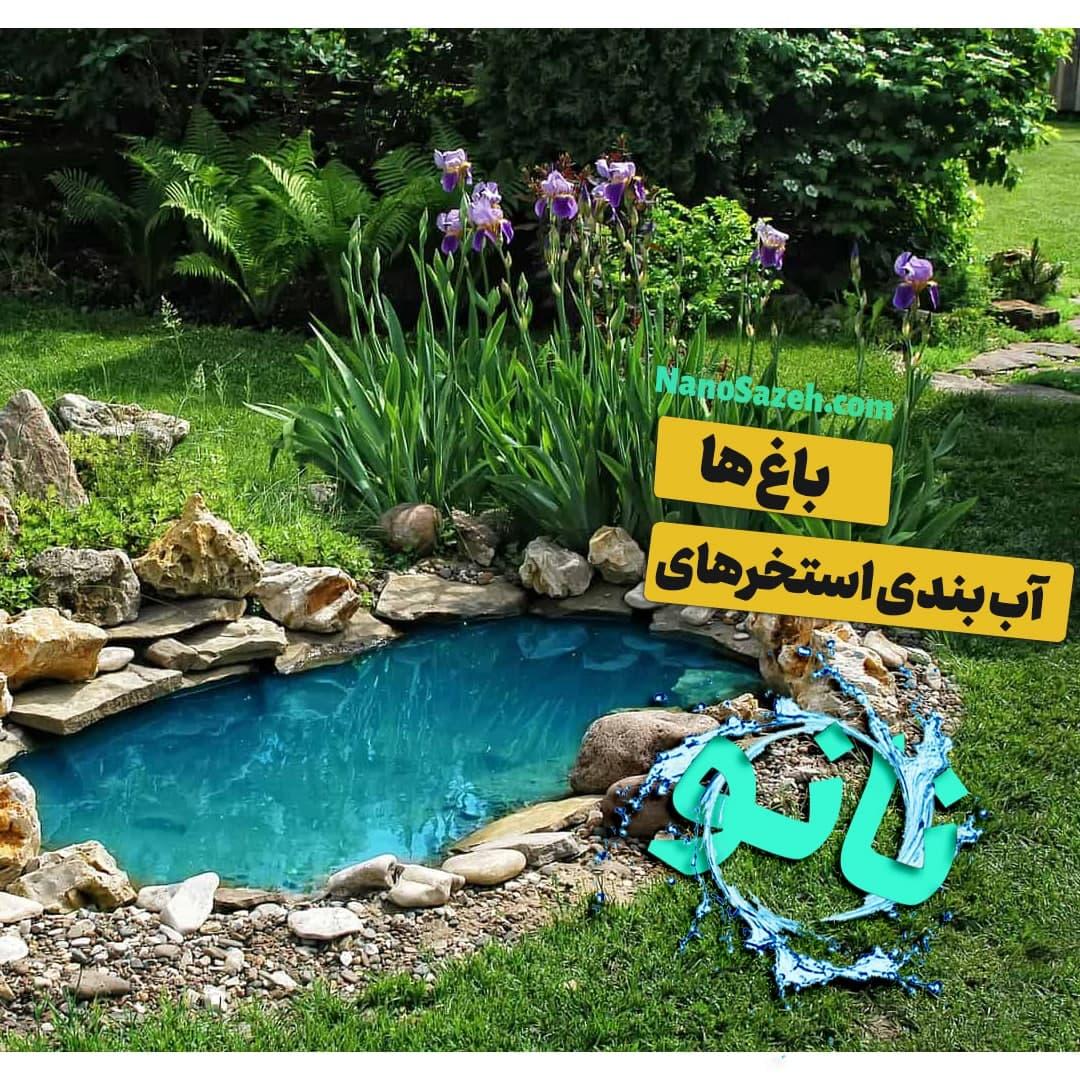 آب بندی استخر های باغ