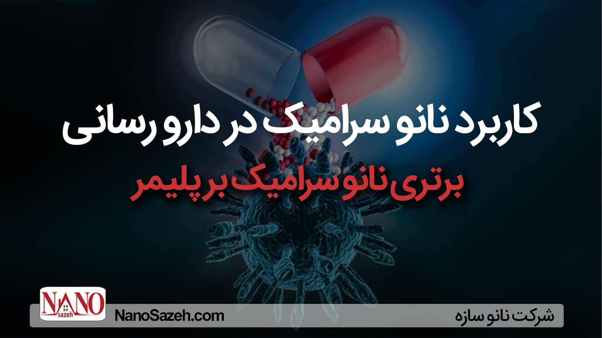 کاربرد نانو سرامیک در دارو رسانی