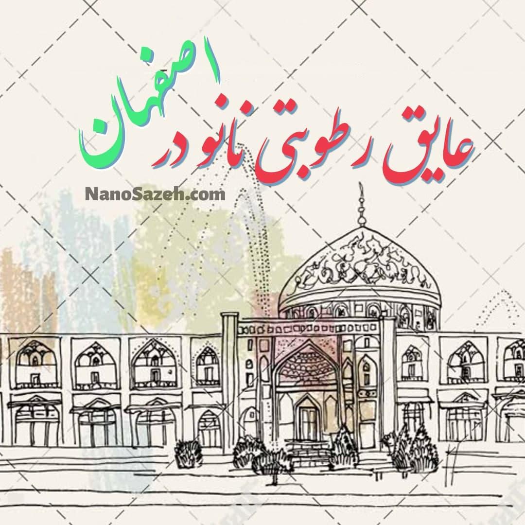 عایق رطوبتی نانو در اصفهان