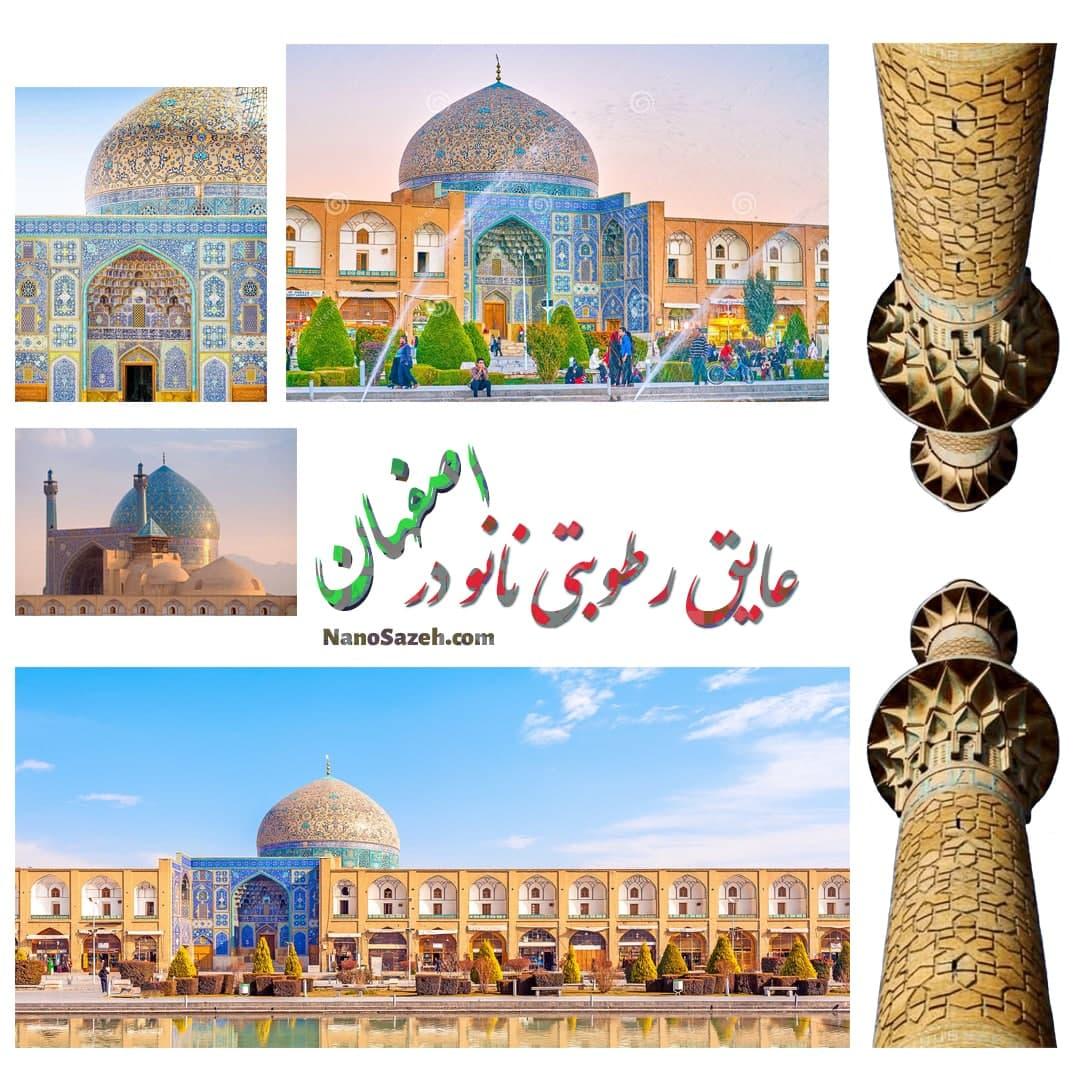 عایق نانو نما در اصفهان